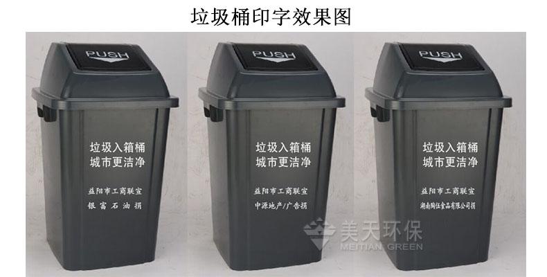 益阳垃圾桶