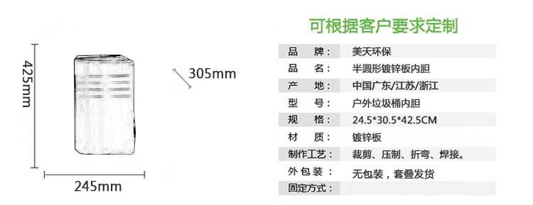 2-1产品尺寸、描述半圆桶.jpg
