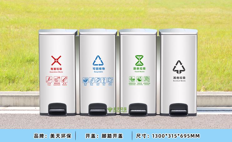 四分类脚踏垃圾桶