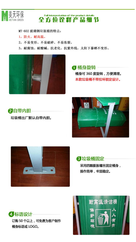玻璃钢垃圾桶就选美天环保,4008-787-781