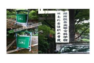 湖南外国语学院与美天环保成功合作