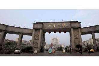 南华大学采购户外雷竞技竞猜