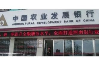 中国农业发展银行采购户外雷竞技竞猜