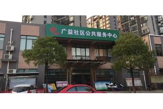长沙社区雷竞技竞猜选美天环保