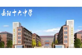 岳阳十六中学的雷竞技竞猜采购方案