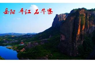 【平江】石牛寨的仿古雷竞技竞猜
