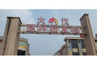 大汉集团的塑料雷竞技竞猜采购选择