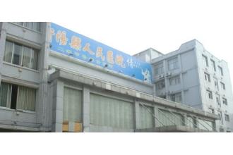 衡阳县人民医院如何采购雷竞技竞猜