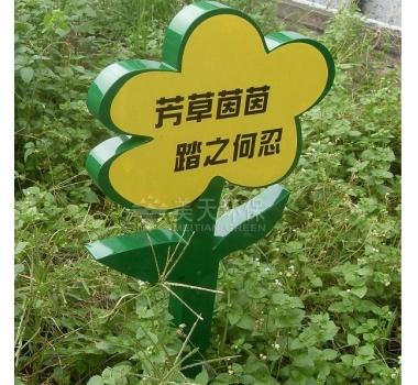 公园草地牌
