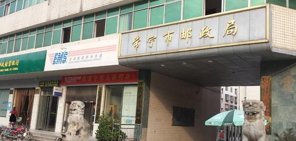 常宁市邮政局