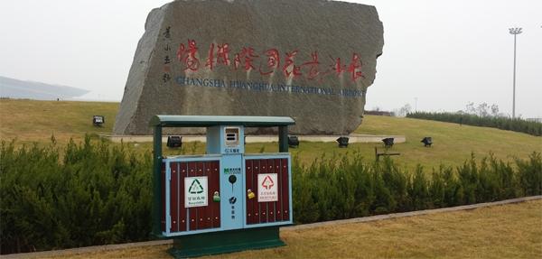 长沙黄花国际机场购钢木垃圾桶选择美天环保