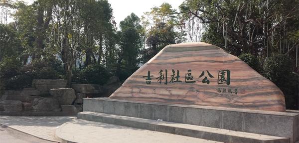 九华吉利社区公园