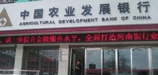 中国农业发展银行采购户外垃圾桶