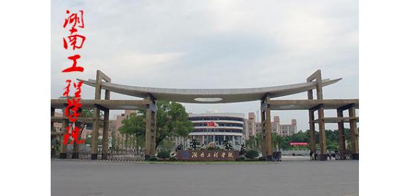 湖南工程学院的定制垃圾屋