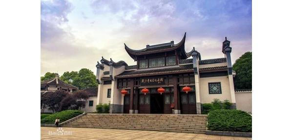 美天垃圾桶美化刘少奇故居