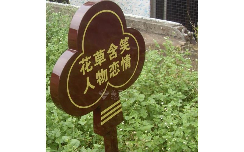 烤漆草地牌